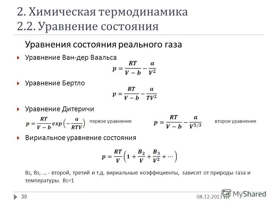 2. Химическая термодинамика 2.2. Уравнение состояния Уравнения состояния реального газа Уравнение Ван - дер Ваальса Уравнение Бертло Уравнение Дитеричи первое уравнение второе уравнение Вириальное уравнение состояния В 2, В 3, … - второй, третий и т.