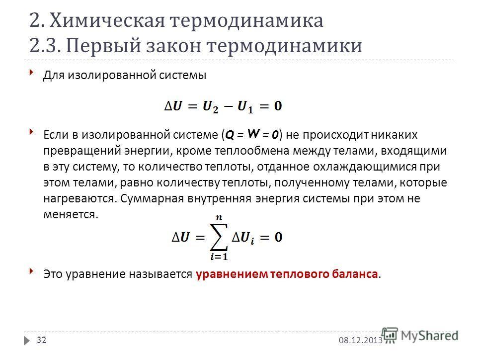 2. Химическая термодинамика 2.3. Первый закон термодинамики Для изолированной системы Если в изолированной системе (Q = W = 0) не происходит никаких превращений энергии, кроме теплообмена между телами, входящими в эту систему, то количество теплоты,