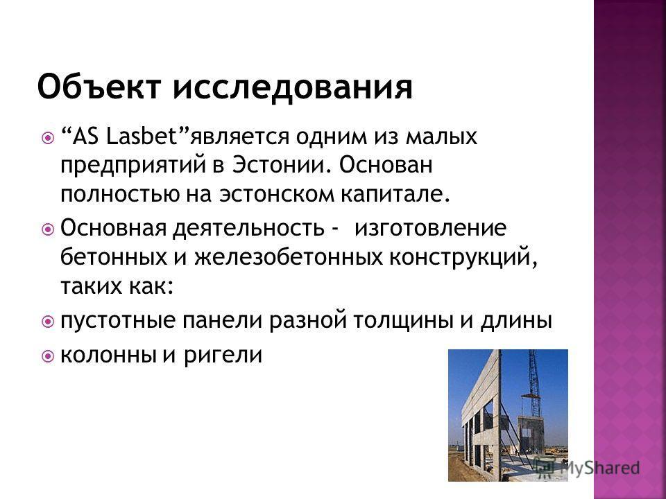 AS Lasbetявляется одним из малых предприятий в Эстонии. Основан полностью на эстонском капитале. Основная деятельность - изготовление бетонных и железобетонных конструкций, таких как: пустотные панели разной толщины и длины колонны и ригели