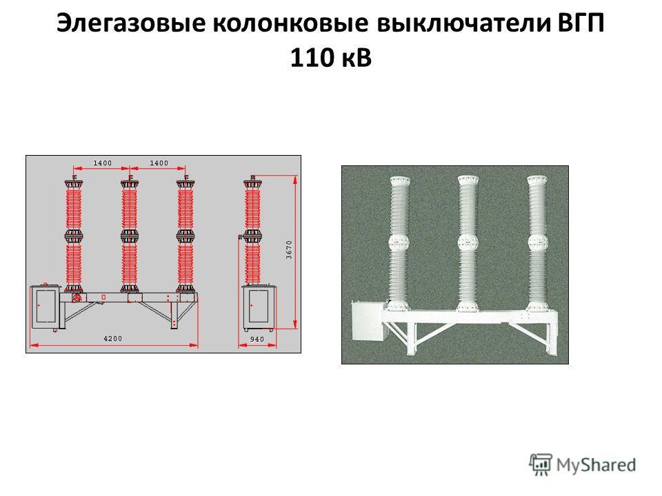 Элегазовые колонковые выключатели ВГП 110 кВ