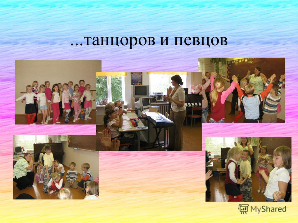 ...танцоров и певцов