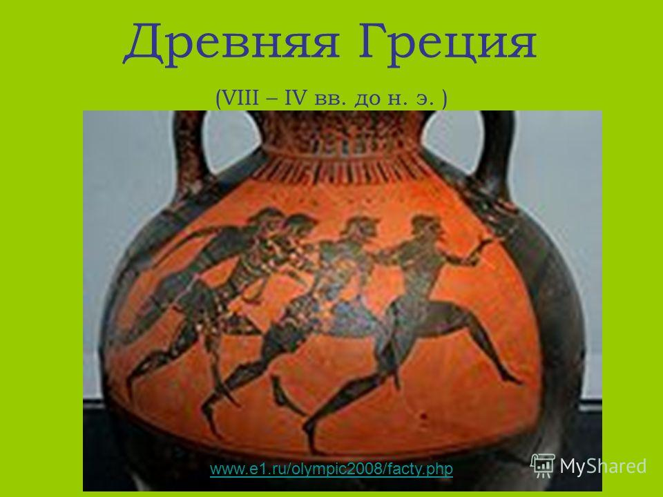 Древняя Греция (VIII – IV вв. до н. э. ) www.e1.ru/olympic2008/facty.php