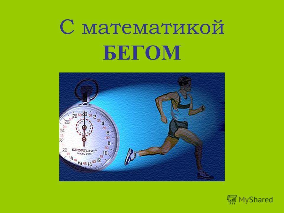 C математикой БЕГОМ