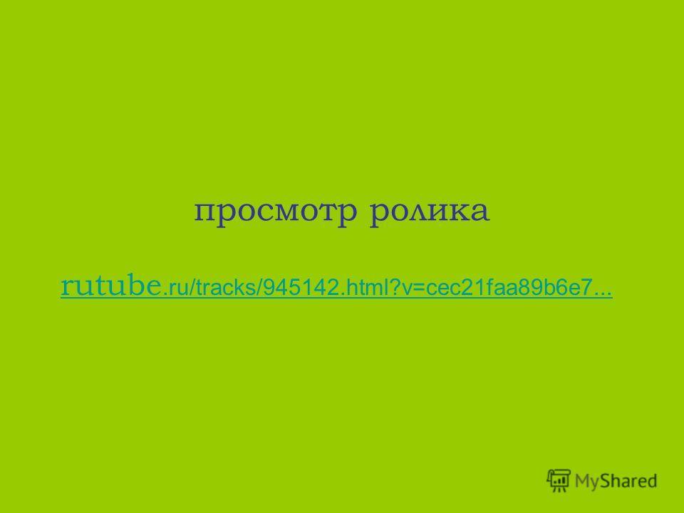 просмотр ролика rutube.ru/tracks/945142.html?v=cec21faa89b6e7...