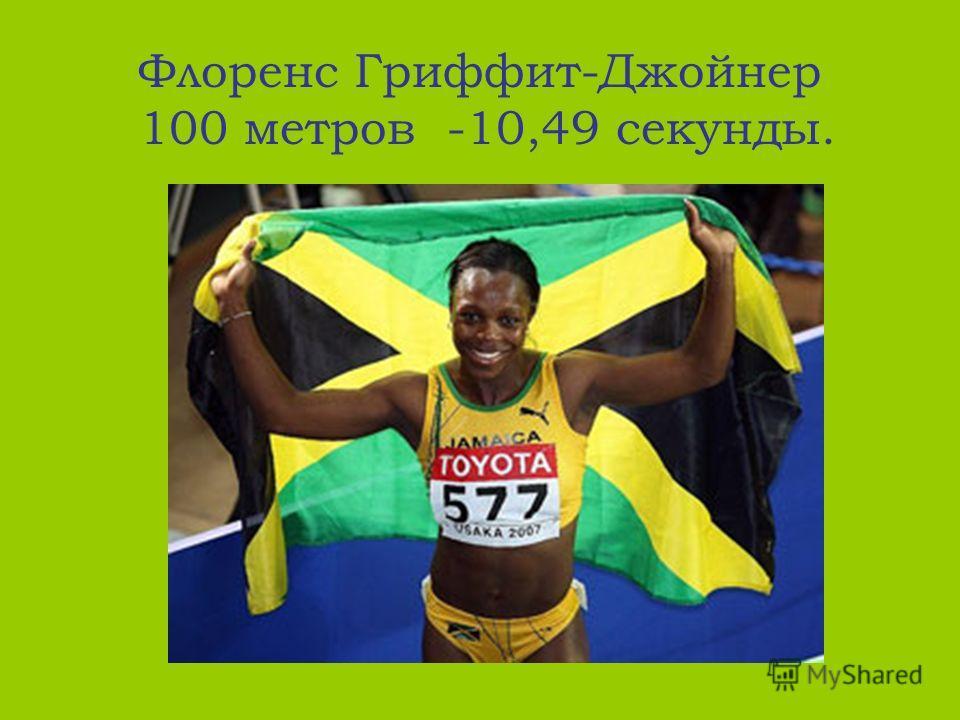 Флоренс Гриффит-Джойнер 100 метров -10,49 секунды.
