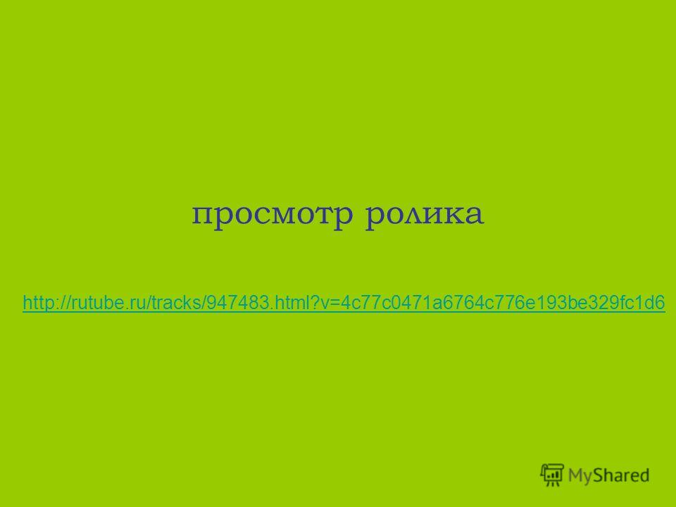 просмотр ролика http://rutube.ru/tracks/947483.html?v=4c77c0471a6764c776e193be329fc1d6
