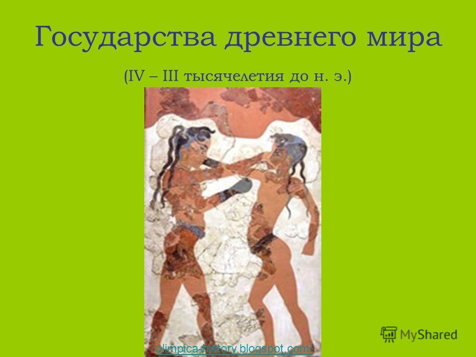 Государства древнего мира (IV – III тысячелетия до н. э.) olimpica-history.blogspot.com/