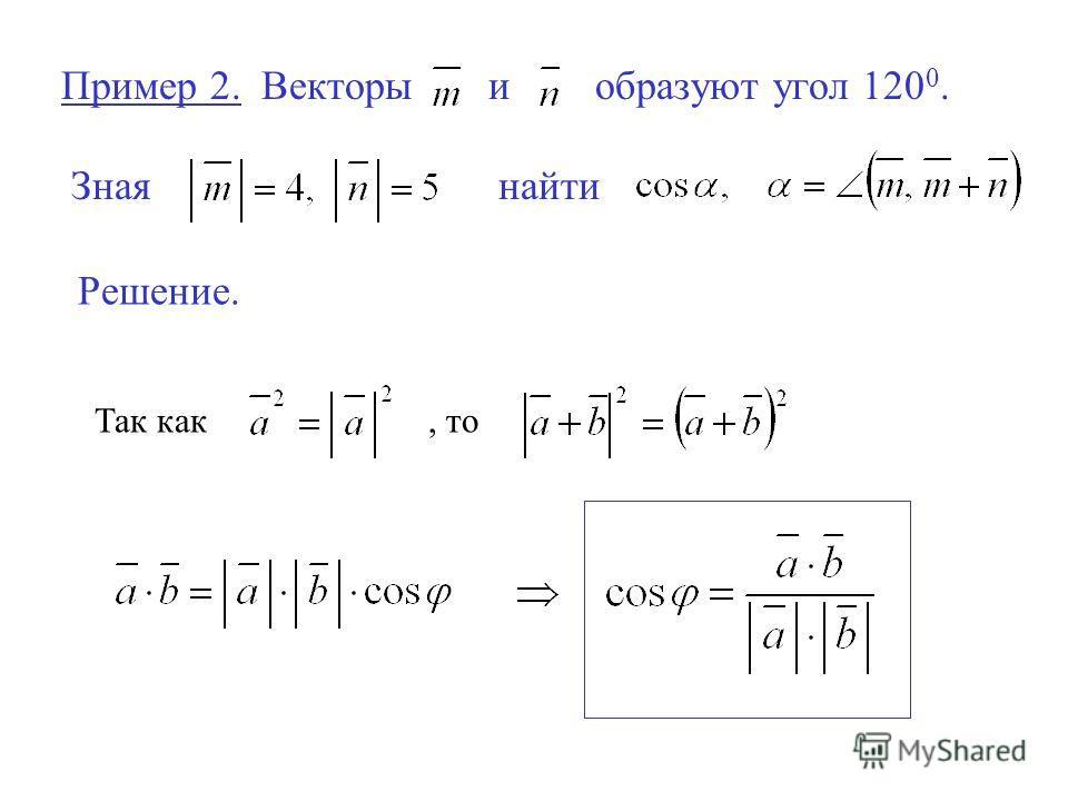 Пример 2. Векторы иобразуют угол 120 0. Зная найти Решение. Так как, то