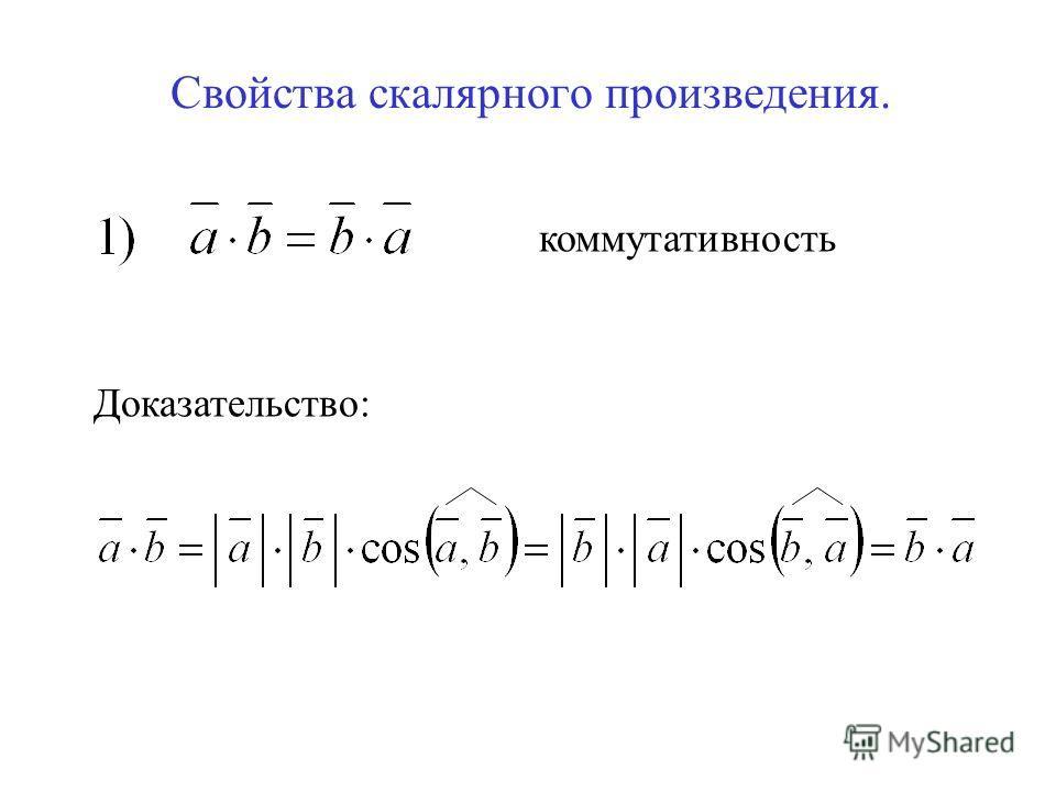 Свойства скалярного произведения. коммутативность Доказательство: