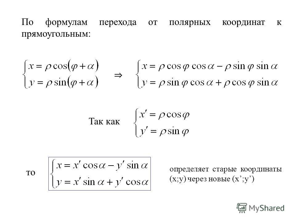 По формулам перехода от полярных координат к прямоугольным: Так как то определяет старые координаты (x;y) через новые (x;y)