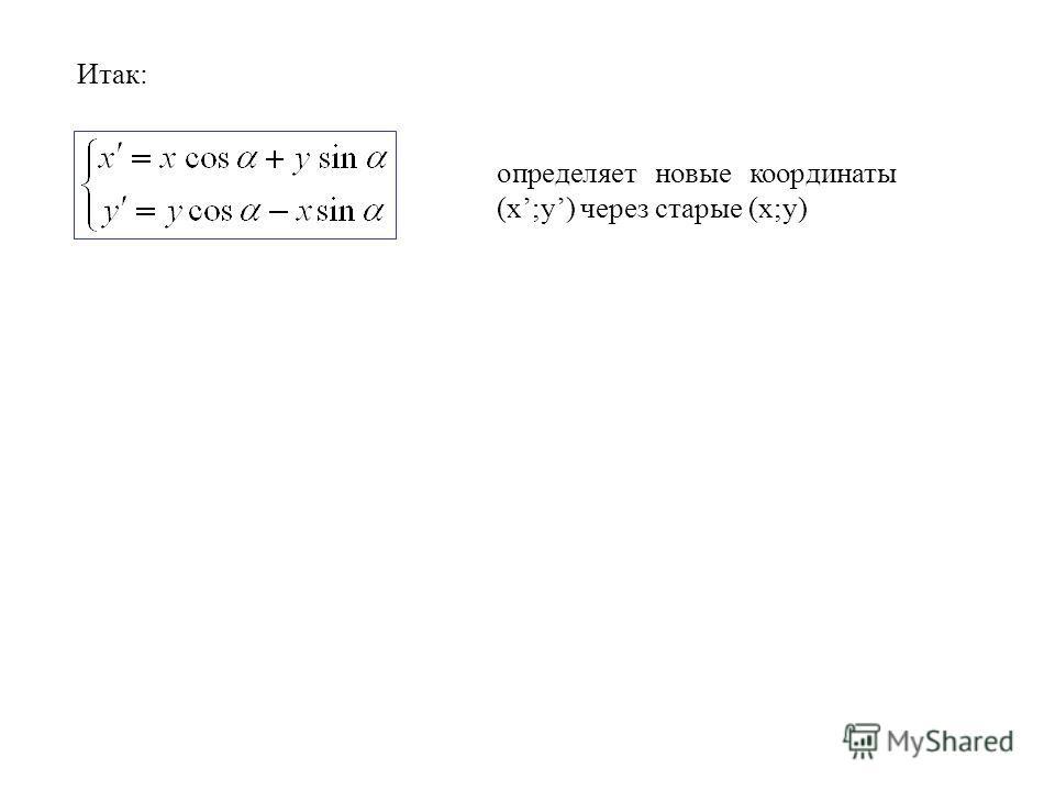 Итак: определяет новые координаты (x;y) через старые (x;y)