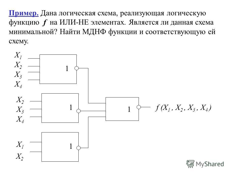 Логическая схема из трех элементов