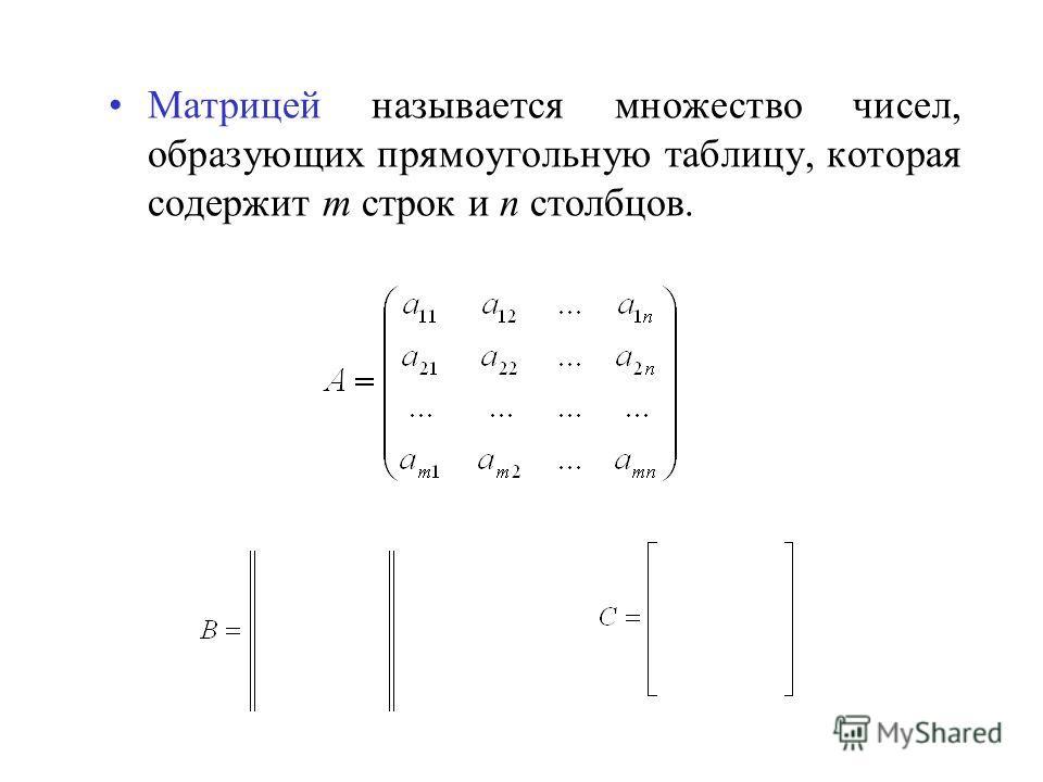 Матрицей называется множество чисел, образующих прямоугольную таблицу, которая содержит m строк и n столбцов.