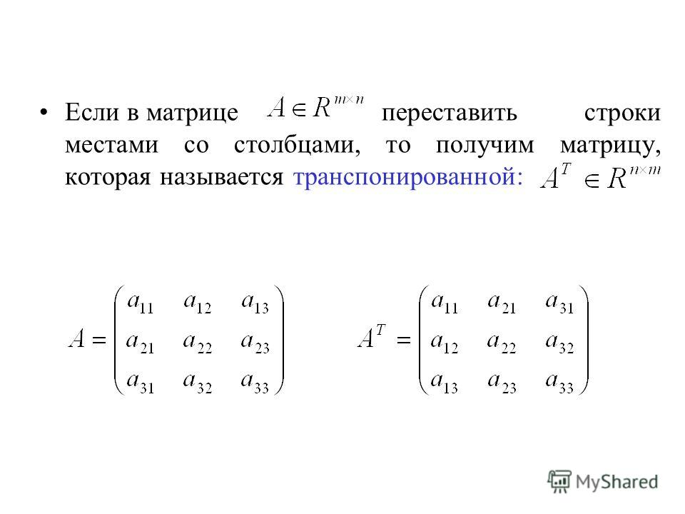 Если в матрице переставить строки местами со столбцами, то получим матрицу, которая называется транспонированной: