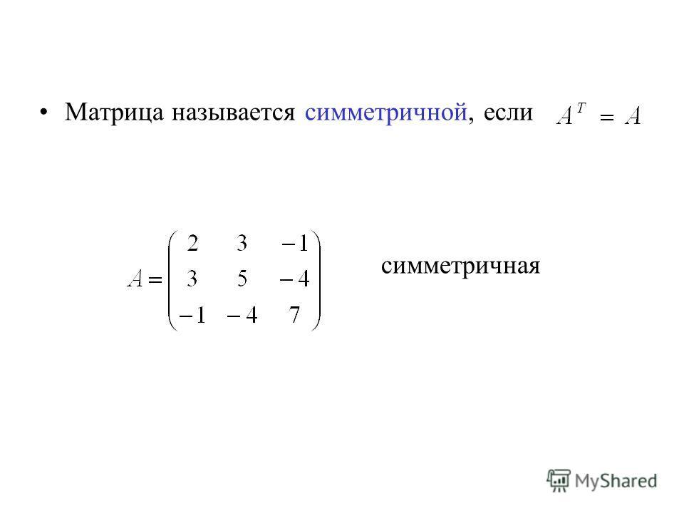 Матрица называется симметричной, если симметричная