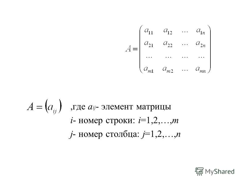 ,где a ij - элемент матрицы i- номер строки: i=1,2,…,m j- номер столбца: j=1,2,…,n