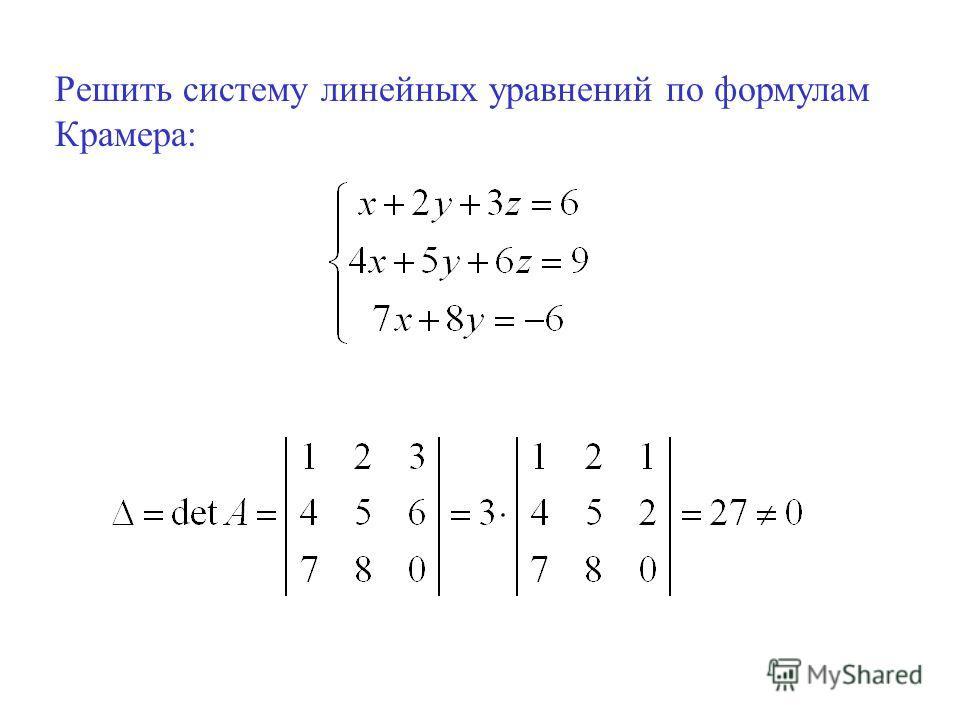 Решить систему линейных уравнений по формулам Крамера: