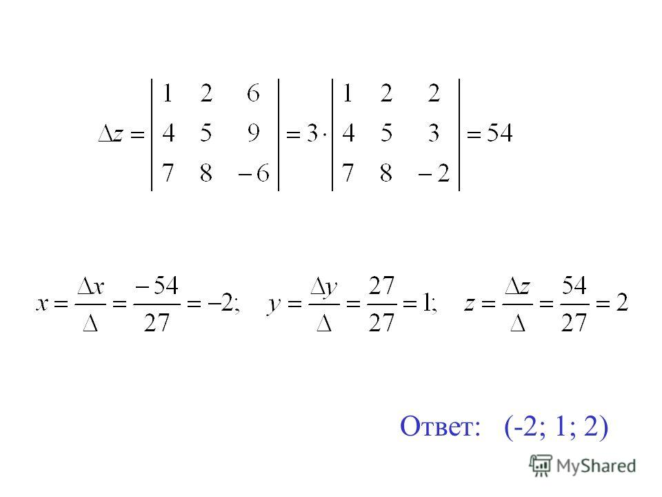 Ответ: (-2; 1; 2)