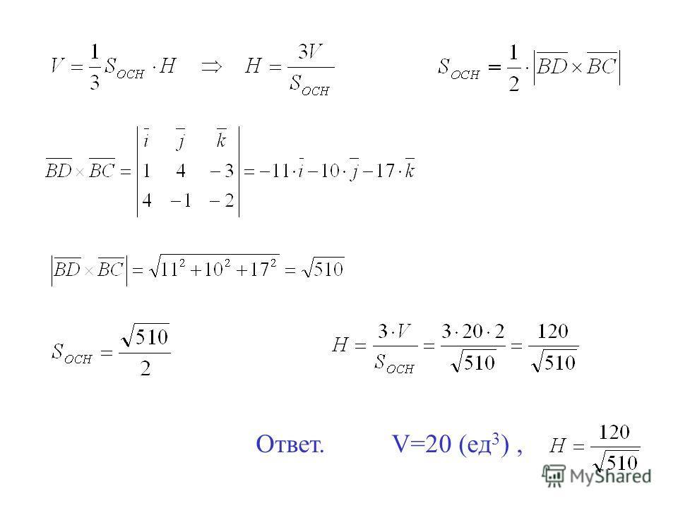 Ответ.V=20 (ед 3 ),