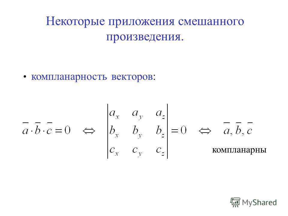 Некоторые приложения смешанного произведения. компланарность векторов: компланарны
