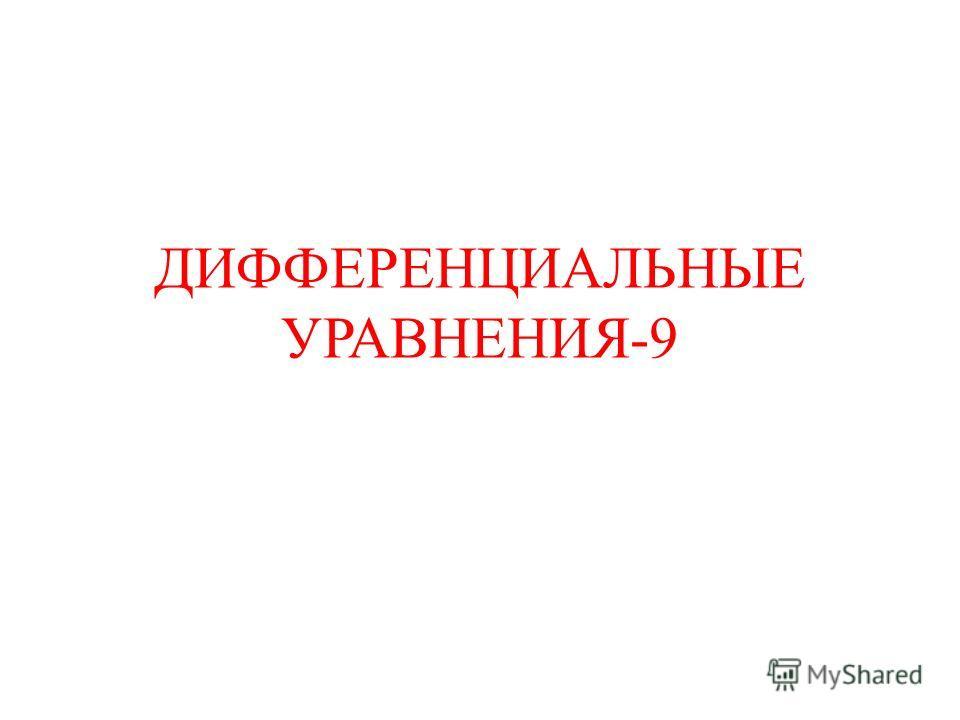 ДИФФЕРЕНЦИАЛЬНЫЕ УРАВНЕНИЯ-9