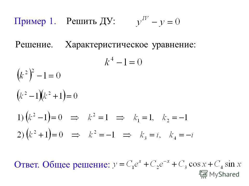 Пример 1. Решить ДУ: Решение. Характеристическое уравнение: Ответ. Общее решение: