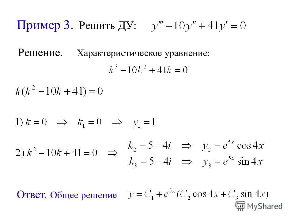 Пример 3. Решить ДУ: Решение. Характеристическое уравнение: Ответ. Общее решение