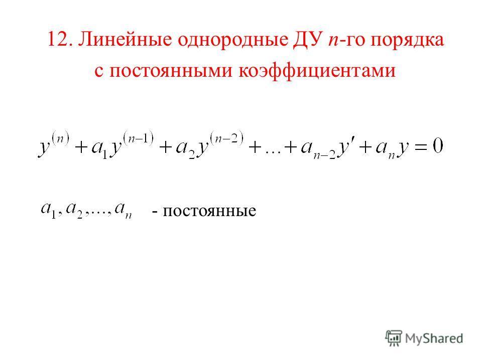 12. Линейные однородные ДУ n-го порядка с постоянными коэффициентами - постоянные