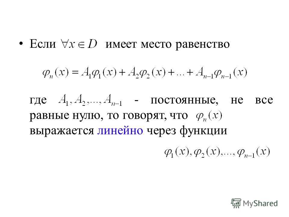 Если имеет место равенство где- постоянные, не все равные нулю, то говорят, что выражается линейно через функции