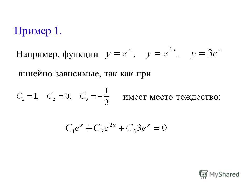 Пример 1. Например, функции линейно зависимые, так как при имеет место тождество: