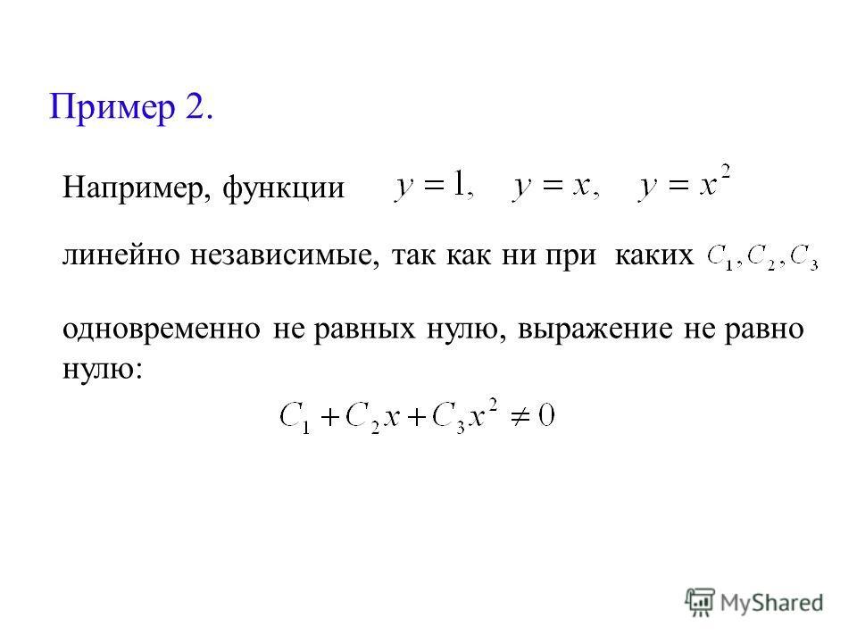 Пример 2. Например, функции линейно независимые, так как ни при каких одновременно не равных нулю, выражение не равно нулю: