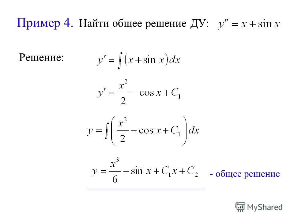 Пример 4. Найти общее решение ДУ: Решение: - общее решение
