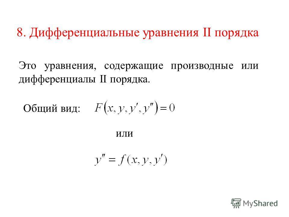 8. Дифференциальные уравнения II порядка Это уравнения, содержащие производные или дифференциалы II порядка. или Общий вид: