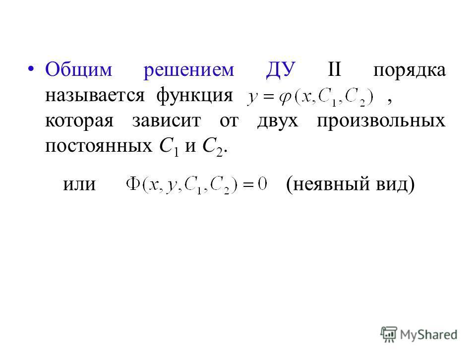 Общим решением ДУ II порядка называется функция, которая зависит от двух произвольных постоянных С 1 и С 2. или(неявный вид)
