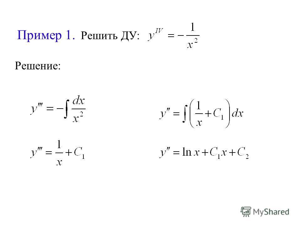 Пример 1. Решить ДУ: Решение: