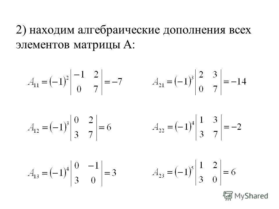 2) находим алгебраические дополнения всех элементов матрицы А: