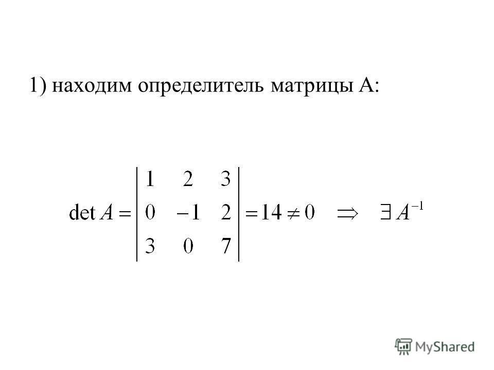 1) находим определитель матрицы А: