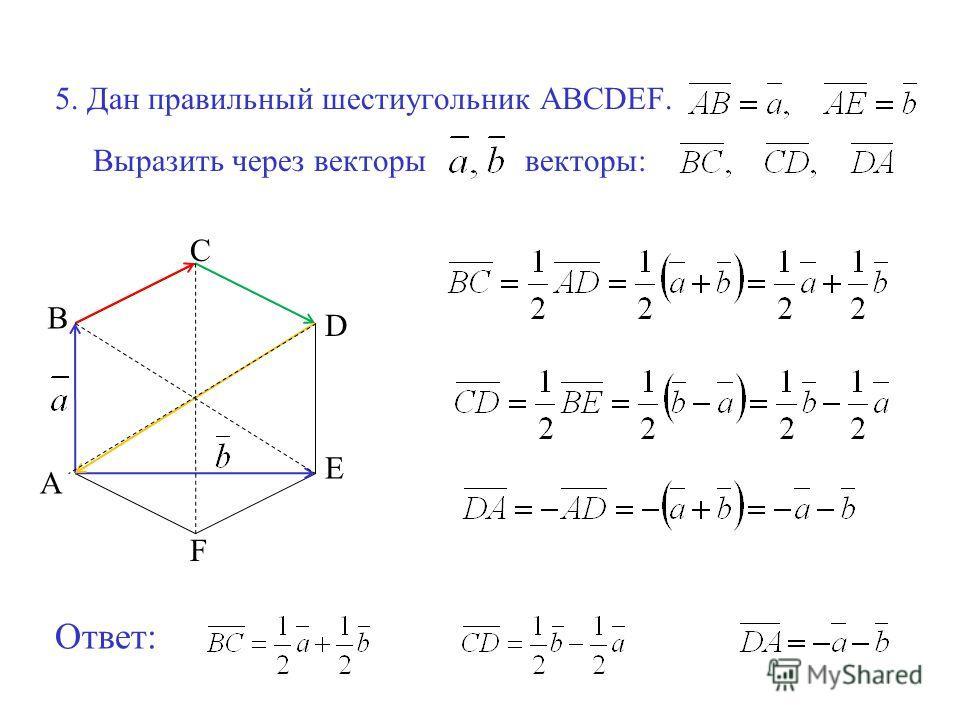 5. Дан правильный шестиугольник ABCDEF. A B C D Ответ: Выразить через векторы векторы: F E