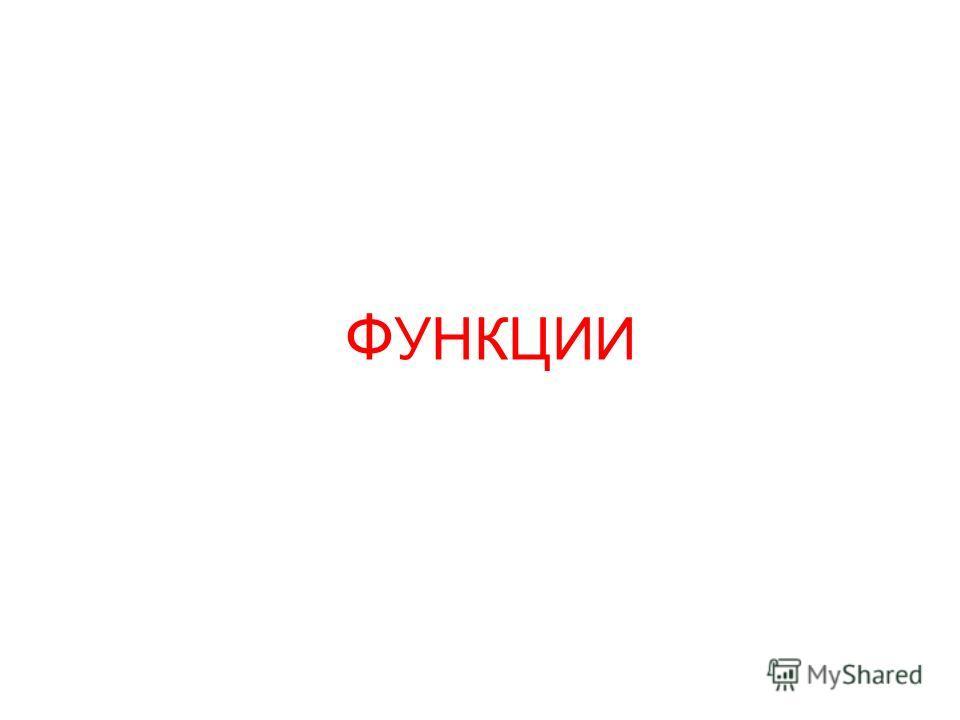Ф УНКЦИИ