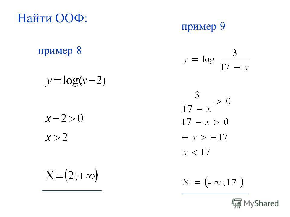 Найти ООФ: пример 9 пример 8