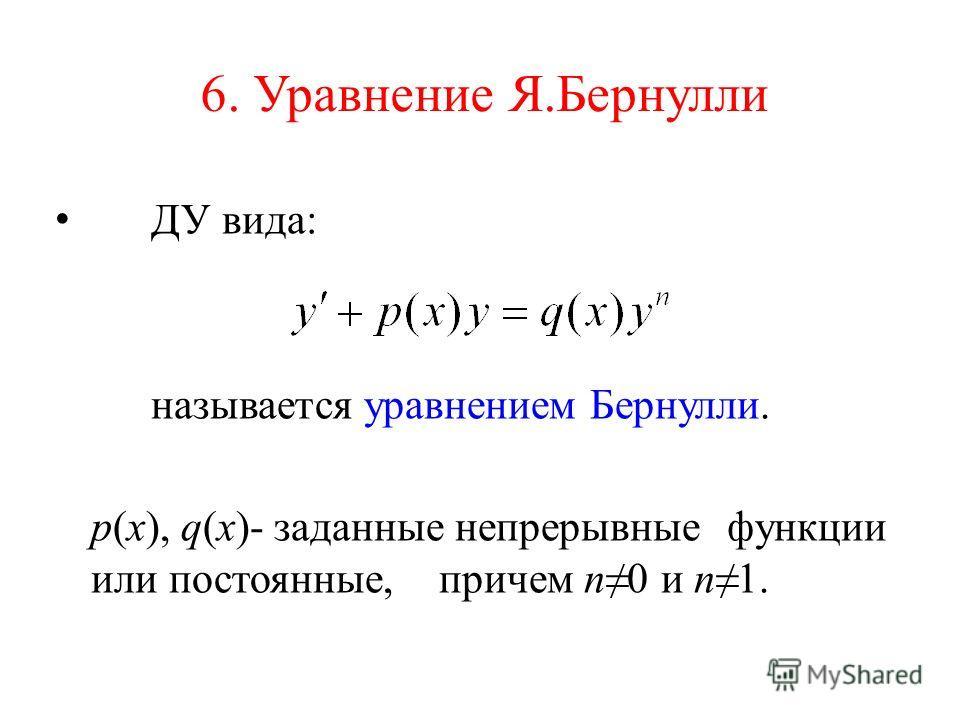 6. Уравнение Я.Бернулли ДУ вида: называется уравнением Бернулли. p(х), q(х)- заданные непрерывные функции или постоянные,причем n0 и n1.