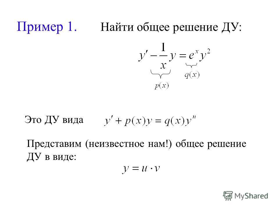 Пример 1. Найти общее решение ДУ: Это ДУ вида Представим (неизвестное нам!) общее решение ДУ в виде: