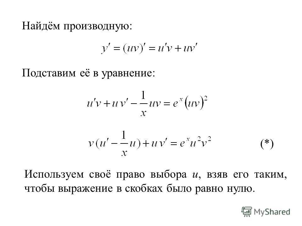 Найдём производную: Подставим её в уравнение: Используем своё право выбора u, взяв его таким, чтобы выражение в скобках было равно нулю. (*)