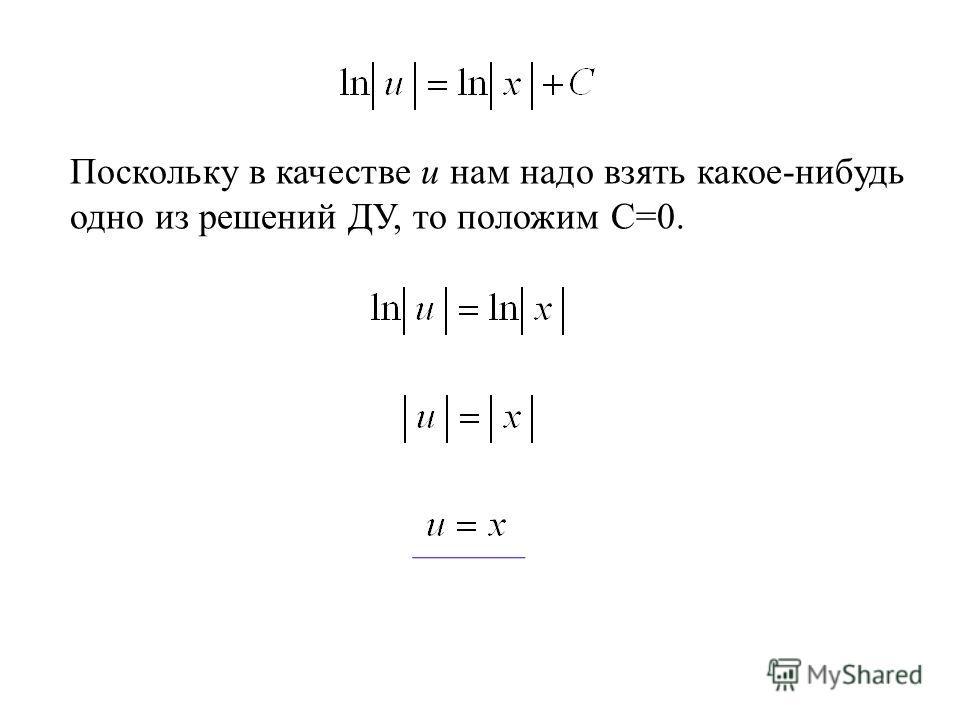 Поскольку в качестве u нам надо взять какое-нибудь одно из решений ДУ, то положим С=0.