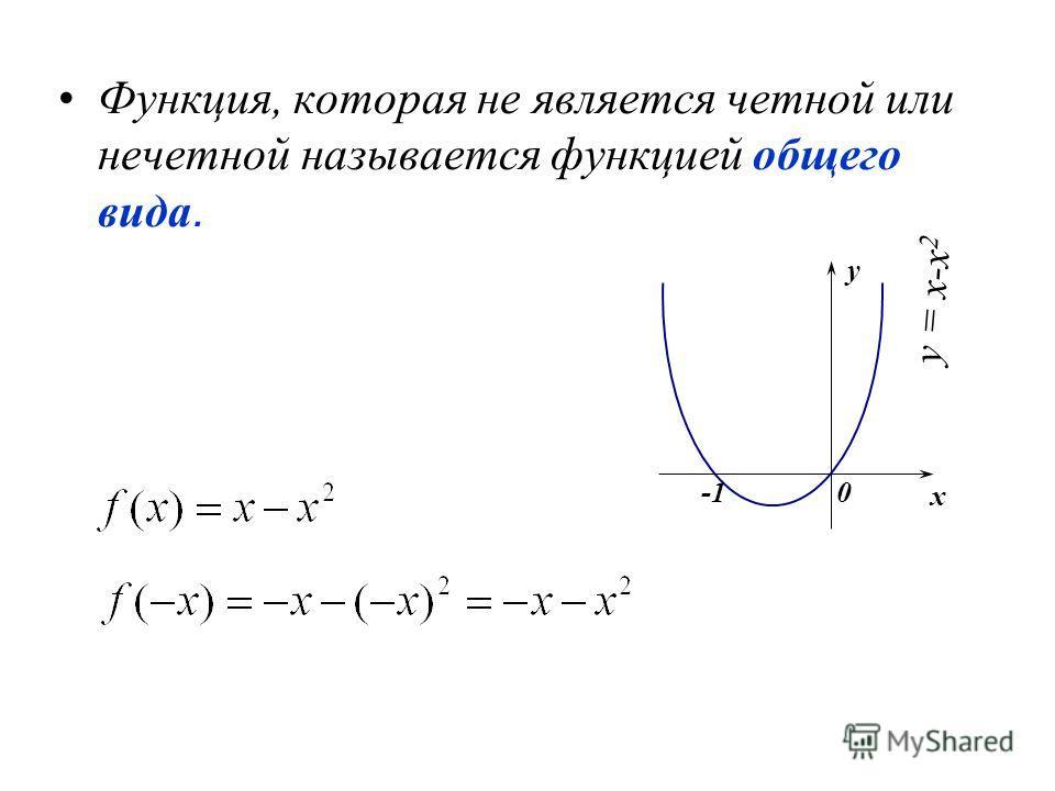 Функция, которая не является четной или нечетной называется функцией общего вида. x y 0 y = x-x 2
