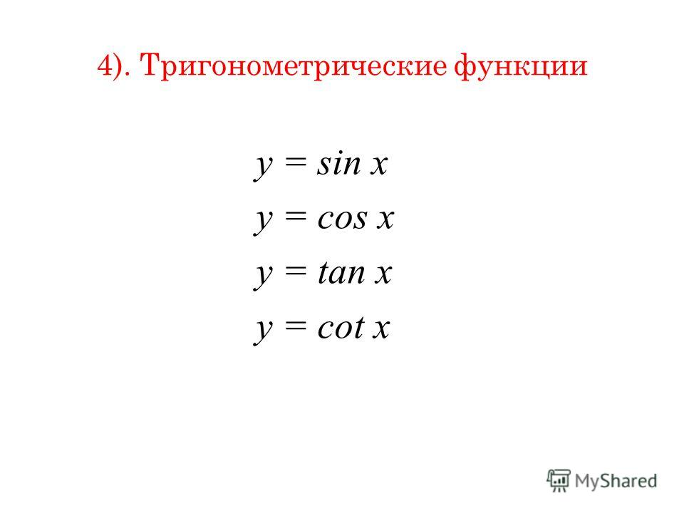 4). Тригонометрические функции y = sin x y = cos x y = tan x y = cot x