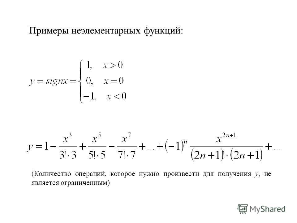 Примеры неэлементарных функций: (Количество операций, которое нужно произвести для получения у, не является ограниченным)