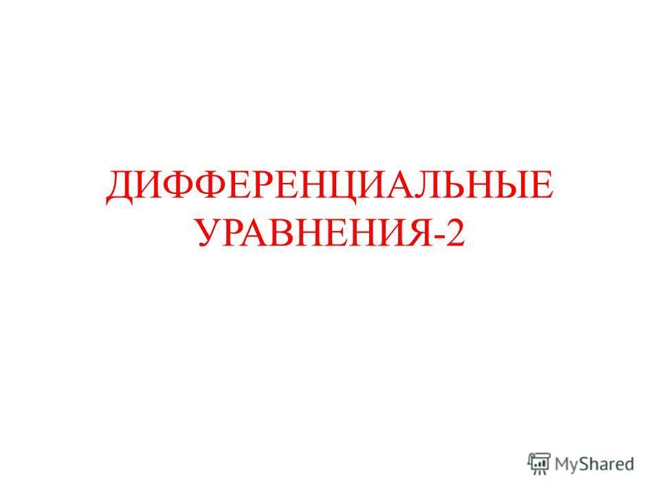ДИФФЕРЕНЦИАЛЬНЫЕ УРАВНЕНИЯ-2