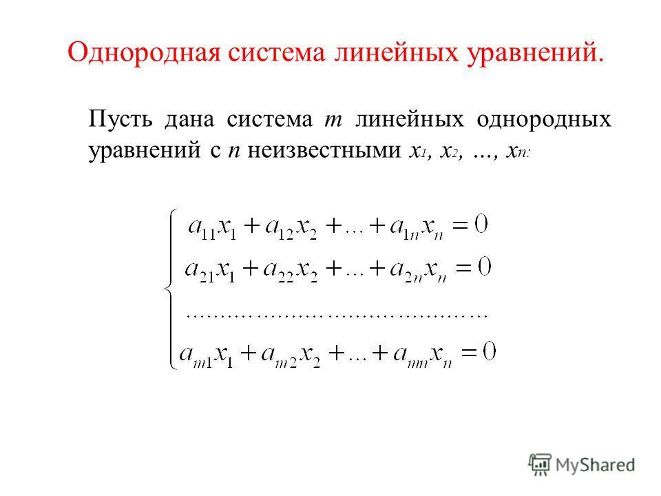 Однородная система линейных уравнений. Пусть дана система m линейных однородных уравнений с n неизвестными х 1, х 2, …, х n: