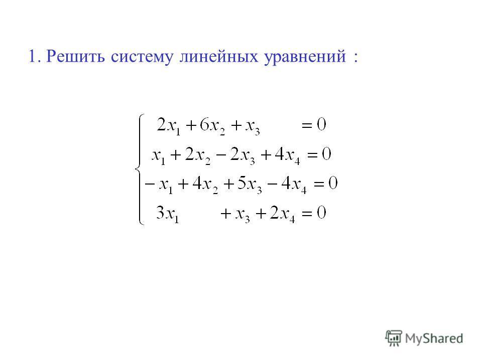 1. Решить систему линейных уравнений :